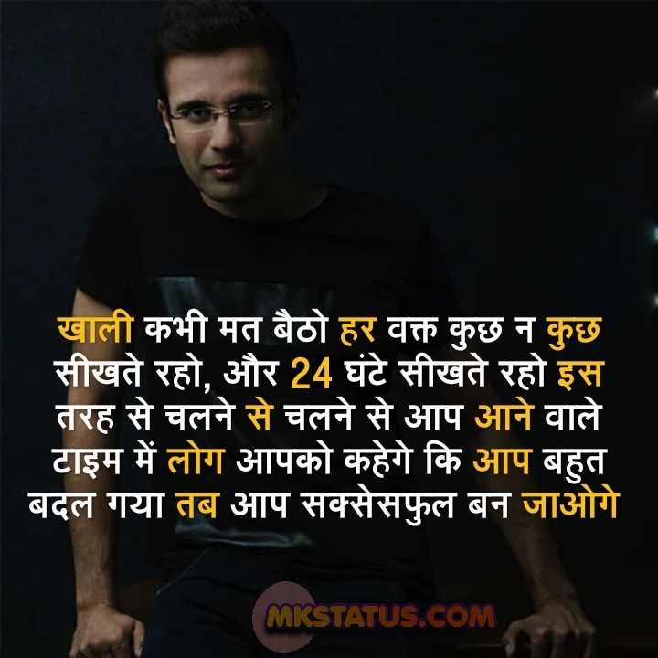 Best new sandeep maheshwari new quotes in hindi