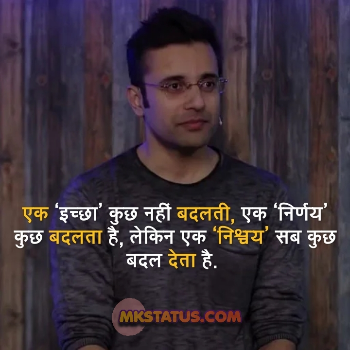 Sandeep Maheshwari inspirational quotes in hindi