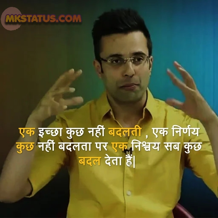 inspirational quotes with Sandeep Maheshwari background images