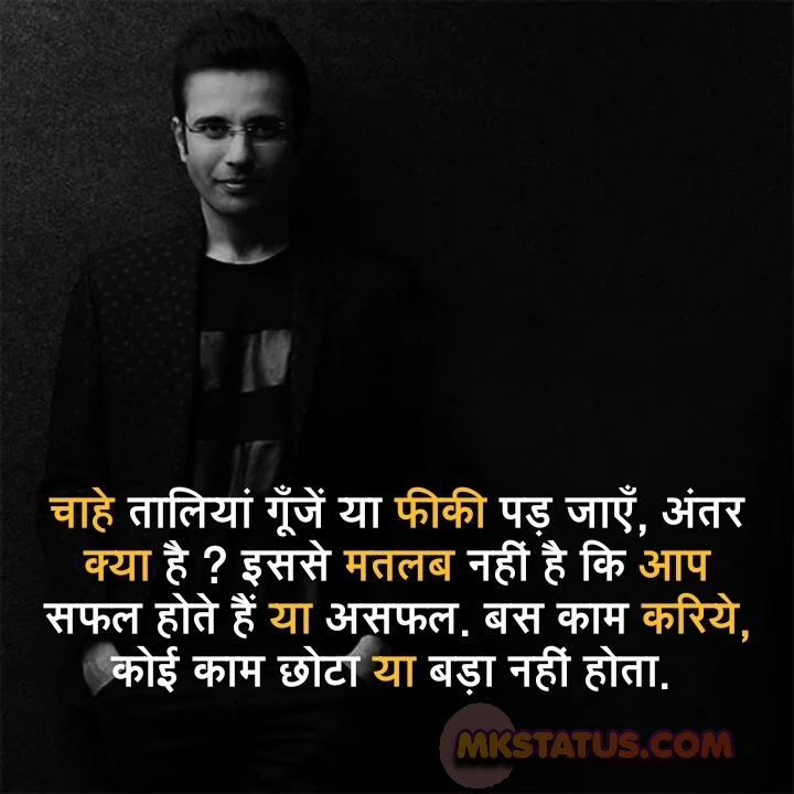 Sandeep maheshwari motivational quotes images in hindi