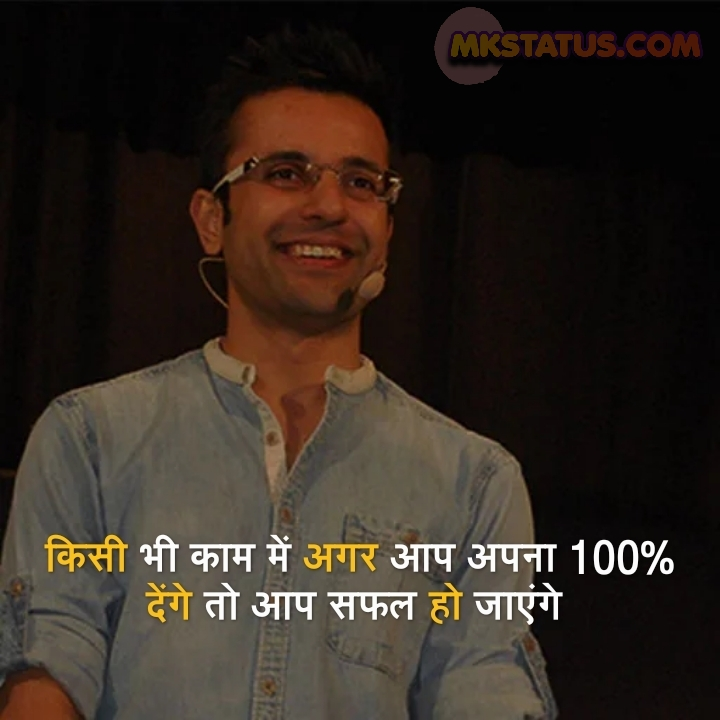 Top hindi quotes of Sandeep Maheshwari