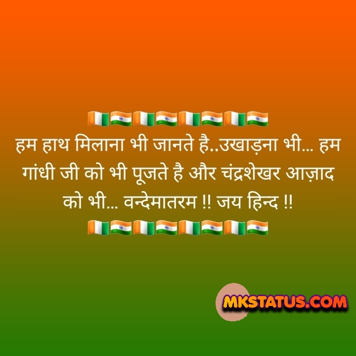 latest Happy Republic day quotes images
