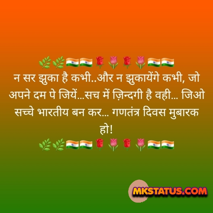 Download Republic day quotes images