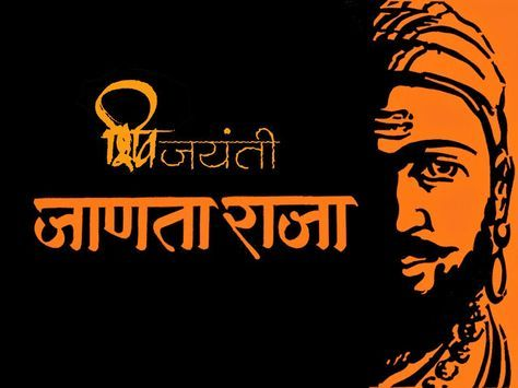 शिवजयंती quotes images