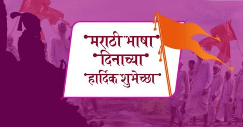 Marathi Language Day Wishing Images