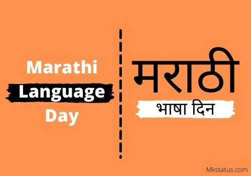 Marathi Language Day wishes images