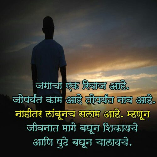 Top Marathi Language Day Wishing Inspirational quotes Images whatsapp status