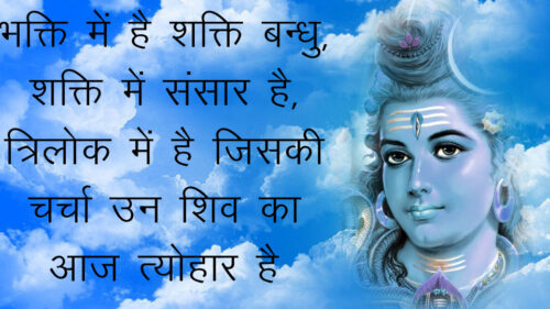 Famous Quotes of Maha Kal in hindi