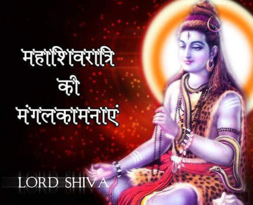 Lord Shiv Images wishing Happy Shivratri