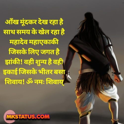 Top माहा शिवरात्रि 2020 quotes and messages in hindi