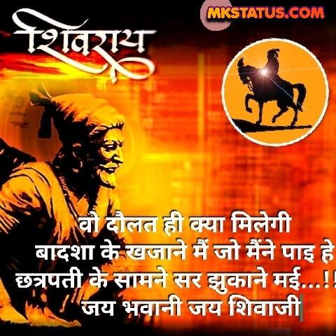 Shiv Jayanti latest quotes images