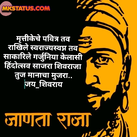 Top Famous quotes of Shiv Jayanti latest images