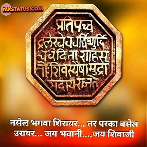 Shiv Jayanti new messages images