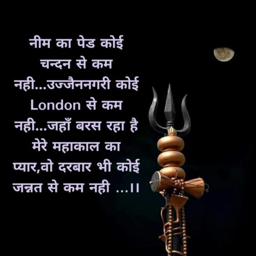 Latest माहा शिवरात्रि 2020 quotes and messages in hindi