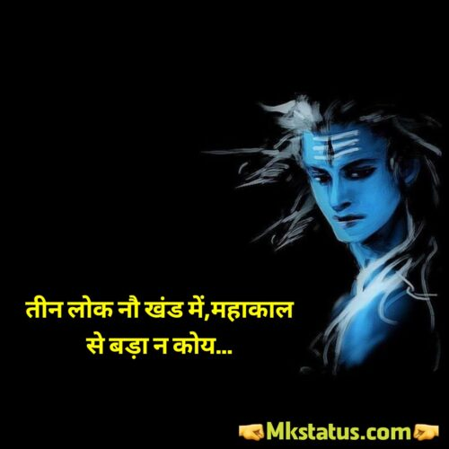 Top trending माहा शिवरात्रि 2020 quotes and messages in hindi with lord shiv background photos for fb status