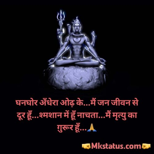 माहा शिवरात्रि 2020 quotes and messages in hindi with lord shiv background photos for fb status and wp status