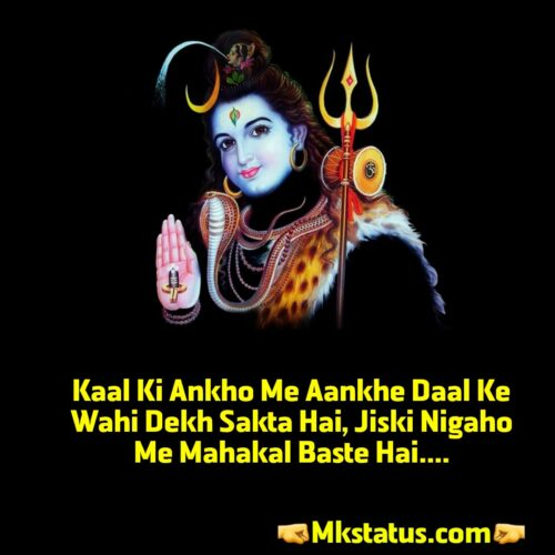 Popular Maha Shivratri quotes,messages and shayri in English with lord shiv background photos