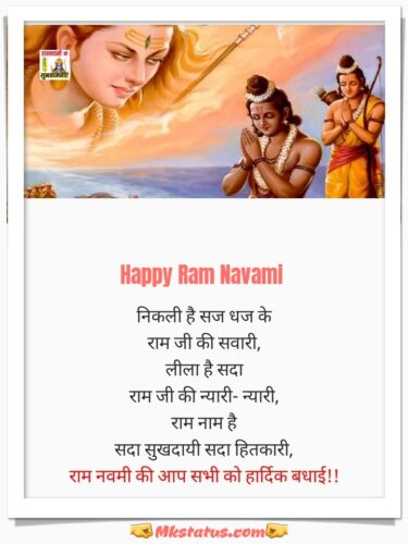 Download Happy Shri Ramnavmi 2020