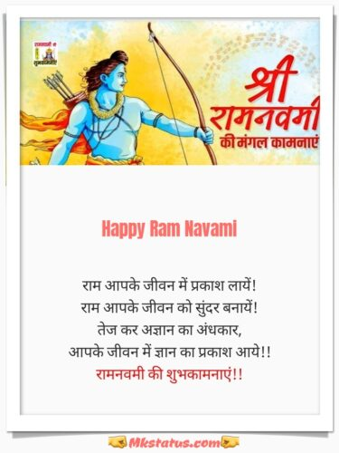 Shri Rama navami famous shayari and quotes photos
