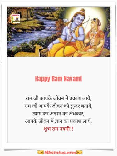 Top Happy rama navami shayari in Hindi
