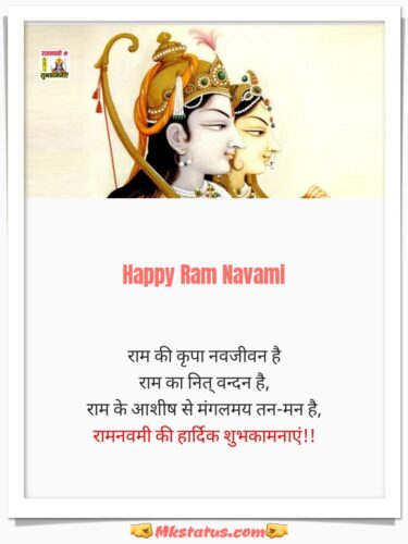 Top Happy rama navami Quotes in Hindi