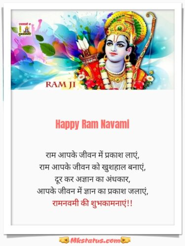 Best new Shri Rama navami famous shayari and quotes in hindi
