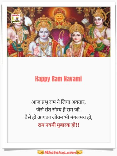 Happy rama navami Shayari and Quotes in Hindi