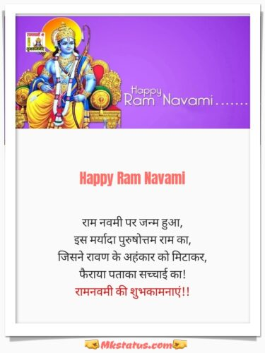 Shayari on Happy Shri Ramnavmi