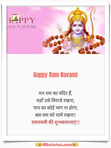 Happy Shri Ramnavmi quotes
