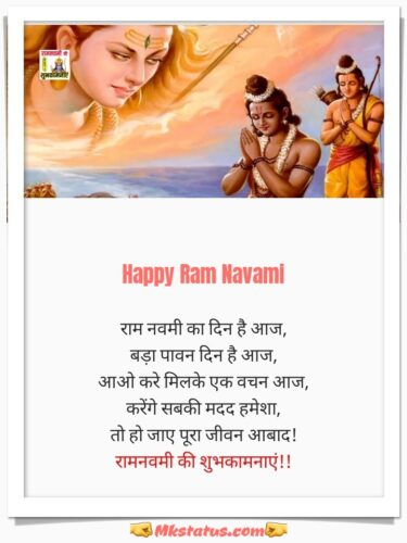 Happy rama navami shayari in Hindi
