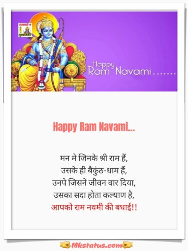 Latest 2020 Happy rama navami shayari in Hindi