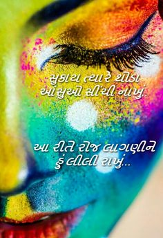 Beautiful Happy Holi Gujarati Quotes Images with girl face background