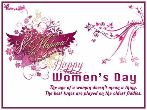 Download Happy International Women's Day 2018 greeting images with SMS Messages and Quotes