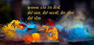 Happy Holi Gujarati Quotes Images and photos with colorful background