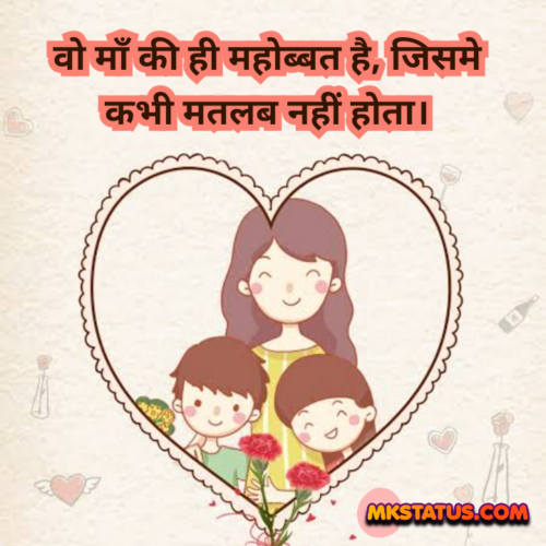 Latest Mother quotes for whatsapp status