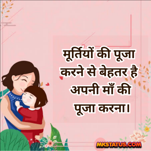 Top Mother Quotes pictures