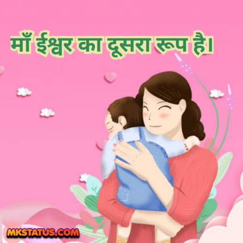 Motivational Mother quotes