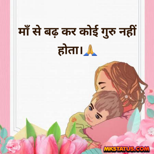 Inspirational Mother quotes and shayari photos