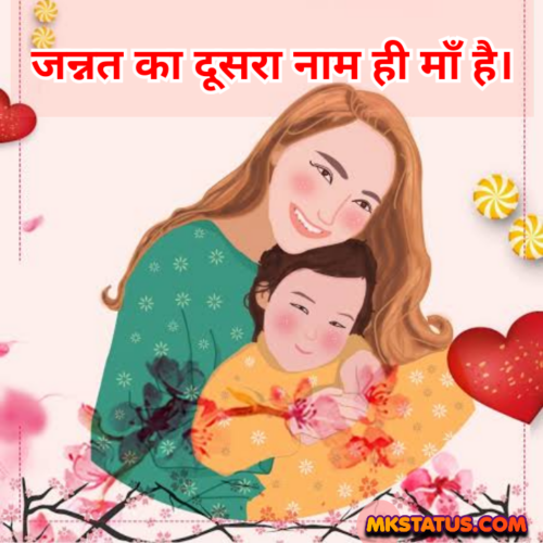 Mother New quotes