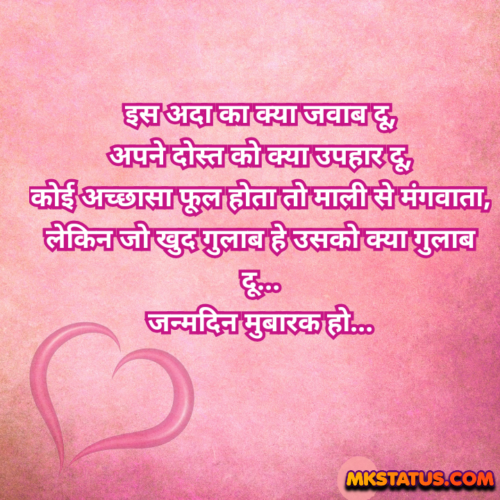 Top Happy Birthday wishing Quotes in Hind images for GF anf Bf