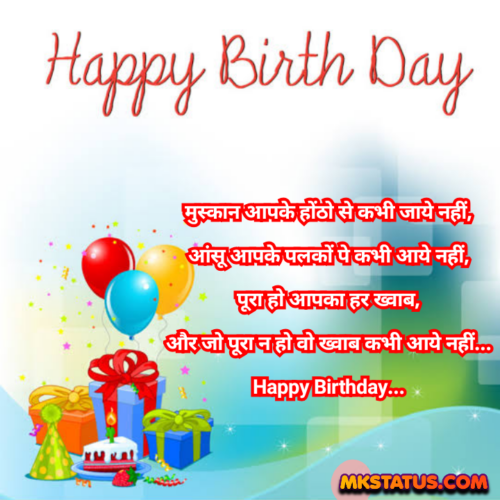 happy birthday greeting new quotes