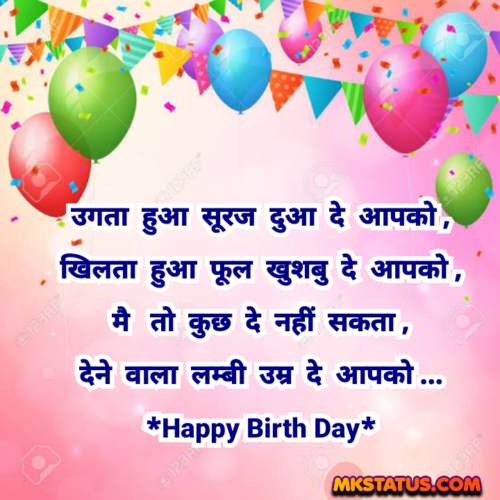 happy birthday wishes quotes in HIndi 2020