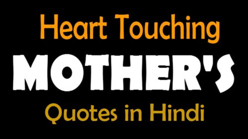 heart touching Mother Quotes