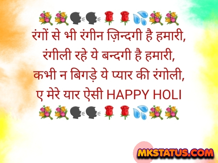 colorful pictures greeting Happy Holi