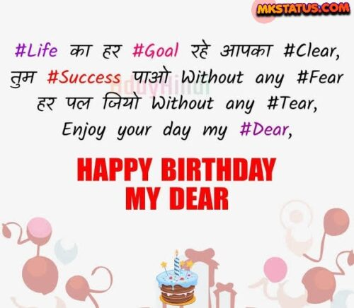 Happy Birthday wishing Quotes in Hind