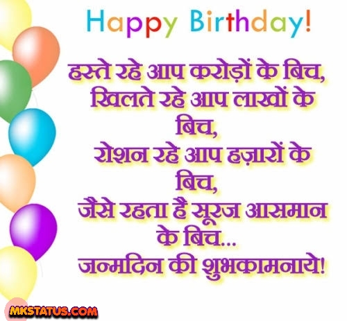 Download Happy Birthday wishing Quotes in Hind images