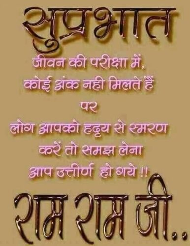 Top Quotes wishing Happy Good Morning
