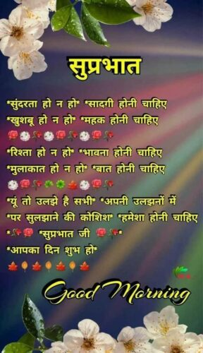 Good Morning Quotes for FB Status