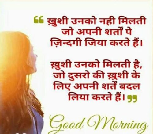 Good morning quotes in hindi for Whats app status