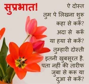 Download Quotes wishing Happy Good Morning